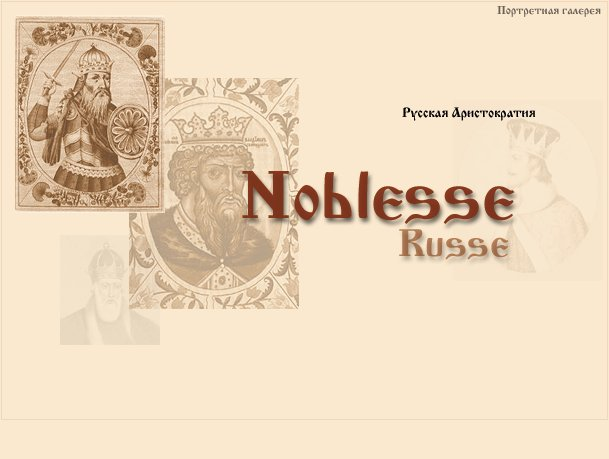 Noblesse Russe